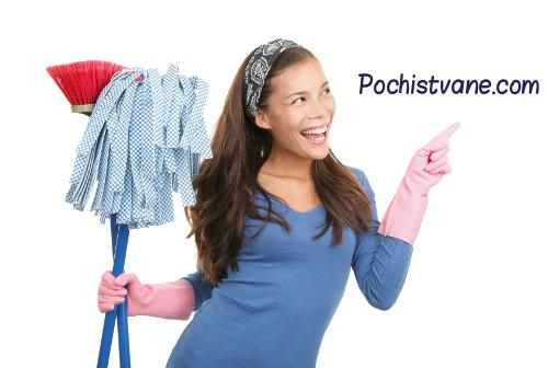 Почистване на жилището